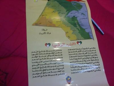 Kuwaitische Nationalhymne
